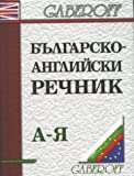 Bulgarian-English Dictionary, Boyanova, S. and Ilieva, L., 9549607542