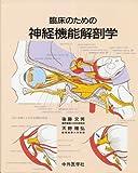 臨床のための神経機能解剖学