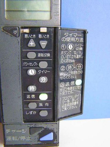 エアコンリモコン 2GH RKH011H505A