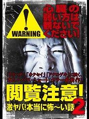 閲覧注意!激ヤバ!本当に怖〜い話2