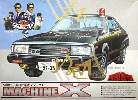 アオシマ 1/32 日産 スカイライン ジャパン マシーンX 西部警察の商品画像