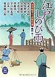 江戸しのび雨―市井稼業小説傑作選 (学研M文庫)