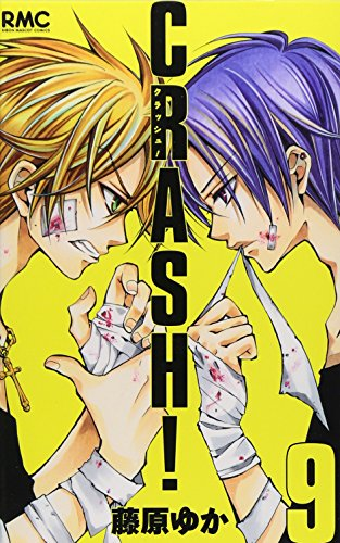 CRASH! 9 (Ribbon Mascot Comics) (2011) ISBN: 4088670973 [Japanese Import]