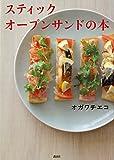 スティックオープンサンドの本 (講談社のお料理BOOK)