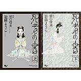 死者の書 (近藤ようこ) 全2巻セット