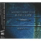 稲川淳二の怪談 MYSTERY NIGHT TOUR  Selection9 「時間がない・・・」