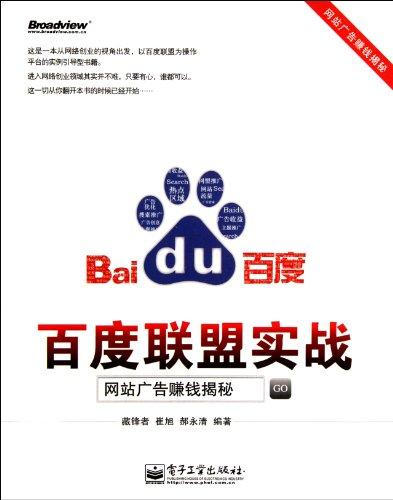 combat-exercise-of-baidu-alliance-chinese-edition