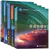 普通物理学 程守洙 第六版 教材+辅导 全套五册 高教版