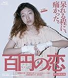 Japanese Movie - Hyaku Yen No Koi (100 Yen Love) (BD+DVD) [Japan LTD BD] BSTD-3829
