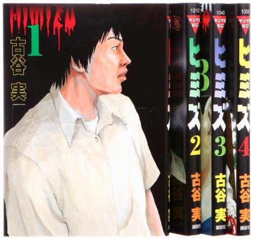 ヒミズ コミック 全4巻 完結セット (ヤンマガKC )