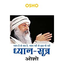ध्यान-सूत्र – Dhyan Sutra (Hindi Edition)