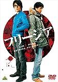 フリージア [DVD]