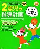 CD-ROM付き 記入に役立つ2歳児の指導計画 (ナツメ社保育シリーズ)