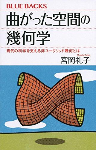 曲がった空間の幾何学 現代の科学を支える非ユークリッド幾何とは (ブルーバックス)