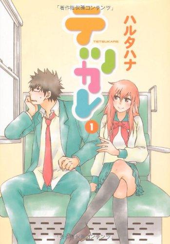 テツカレ (ASAHI COMICS ファンタジー)