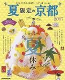 2017 夏限定の京都 (JTBのムック)