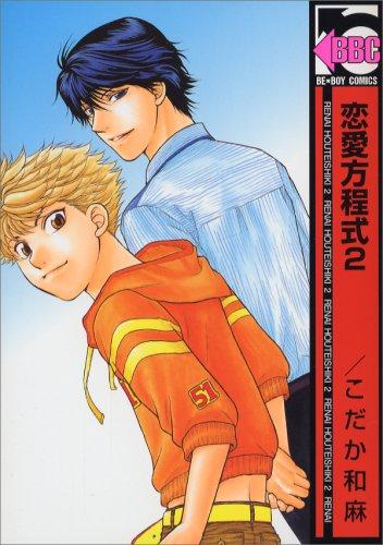 恋愛方程式 2 (ビーボーイコミックス)