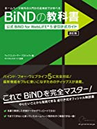 BiNDの教科書―公式BiND for WebLiFE*5 逆引き式ガイド