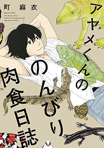 アヤメくんののんびり肉食日誌(1) (FEEL COMICS)