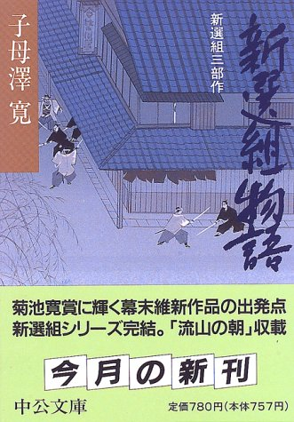 新選組物語―新選組三部作 (中公文庫)