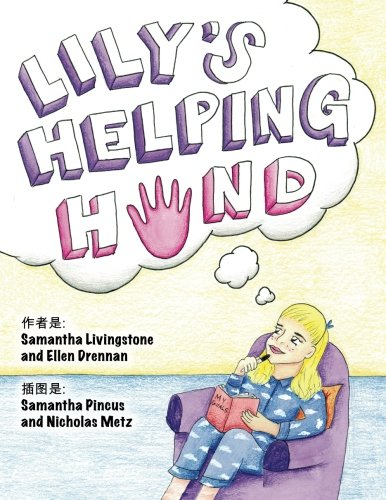 Download Lily's Helping Hand - Chinese: The book was written by FIRST Team 1676, The Pascack Pi-oneers to inspire children to love science, technology, ... the Learner (Volume 2) (Chinese Edition) pdf epub