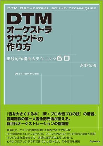 DTMオーケストラサウンドの作り方 〜実践的作編曲のテクニック60 – 永野 光浩
