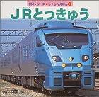 JRとっきゅう (350シリーズしゃしんえほん)