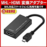 MHL HDMI 変換 アダプタ Micro USB HDMI 変換 ケーブル テレビへ映像伝送 テレビ 出力 Andorid スマホの画面をテレビから出力(ブラック)