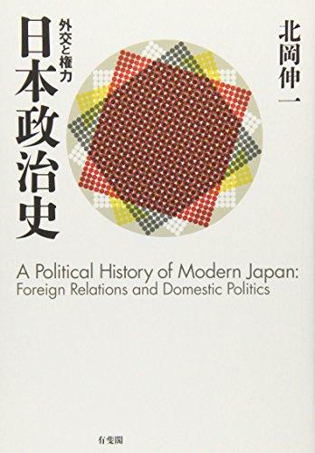 日本政治史 -- 外交と権力
