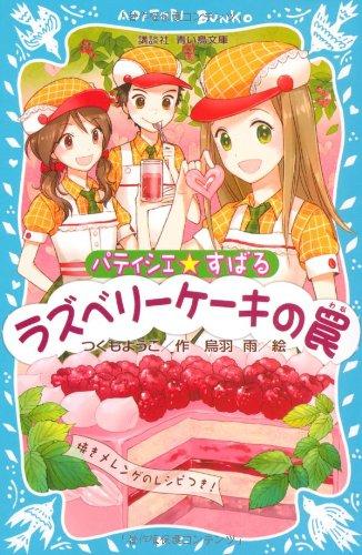パティシエ☆すばる ラズベリーケーキの罠 (講談社青い鳥文庫)