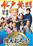 '40 Vice Shogun! Social reform TV drama Mito Komon is our (White Nights mook Vol. 331) (2008) ISBN: 4861914701 [Japanese Import]