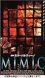 ミミック [DVD]