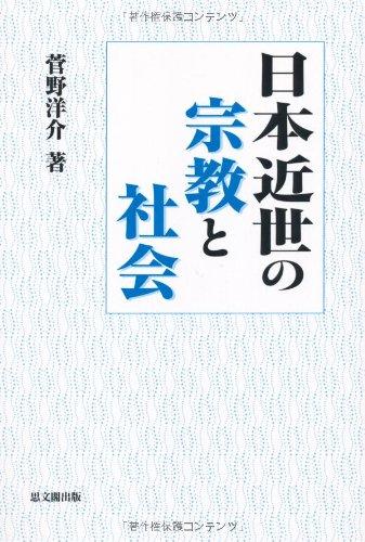 日本近世の宗教と社会
