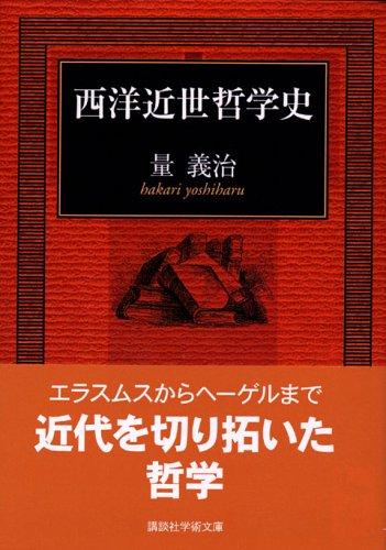 西洋近世哲学史 (講談社学術文庫)