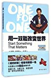 img - for Toms Shoes:Start Somgthing that Matters (Chinese Edition) book / textbook / text book