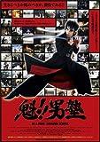 Sakigake!!! Otokojuku Standard Edition