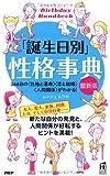 「誕生日別」性格事典[最新版] (PHPハンドブック)
