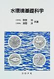 水環境基礎科学