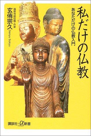 私だけの仏教 あなただけの仏教入門 (講談社+α新書)