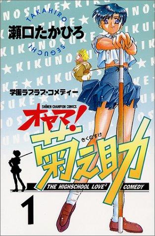 Oyama! Kikunosuke #1 [Japanese Edition]