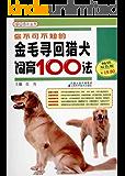 你不可不知的金毛寻回猎犬饲育100法 (百味丛书)