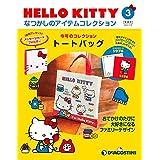 HELLO KITTY アイテムコレクション 3号