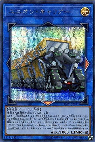 遊戯王カード ユニオン・キャリアー(シークレットレア) LINK VRAINS PACK 3(LVP3) | リンクヴレインズパ