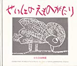 STORIES FROM THE BIBLE - A Picture Book by the children of SAYURI KINDERGARTEN, Hiroshima