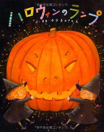ハロウィンのランプ (キラキラえほん)