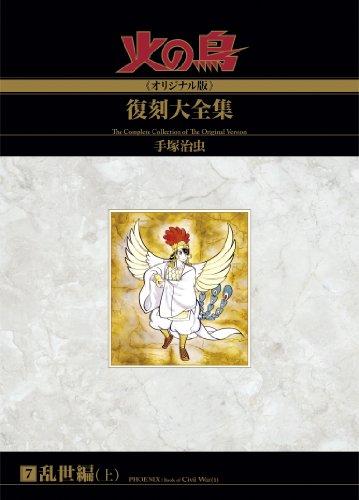 火の鳥≪オリジナル版≫復刻大全集  乱世編 上
