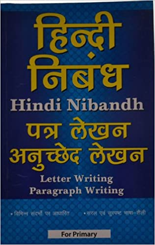 What Is A Thesis For An Essay Buy Hindi Nibandh For Primary Students Book Online At Low Prices In India  Hindi  Nibandh For Primary Students Reviews  Ratings  Amazonin High School English Essay Topics also Business Plan Essay Buy Hindi Nibandh For Primary Students Book Online At Low Prices In  Thesis Persuasive Essay