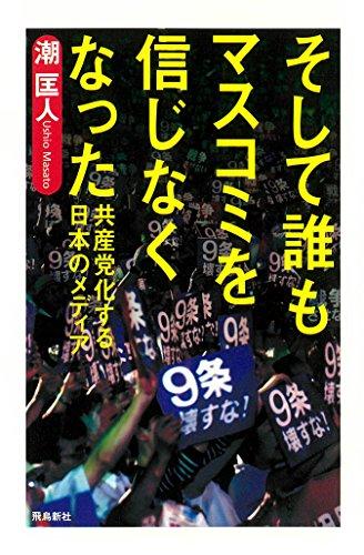 そして誰もマスコミを信じなくなった――共産党化する日本のメディア