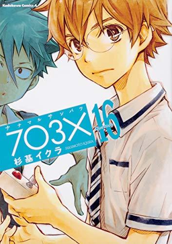 ナナマル サンバツ(16) (角川コミックス・エース)