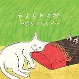 やすらぎの琴~眠りのしらべ~